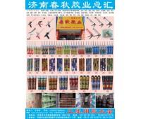 济南春秋胶业
