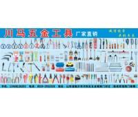 川马五金工具