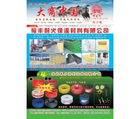 《大商中国》鲁豫皖苏第11期水暖洁具电子版