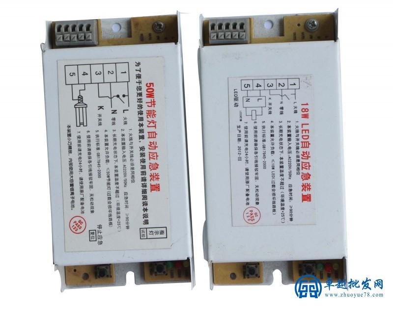 50w节能灯应急电源