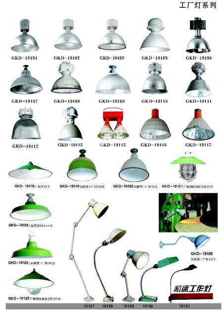 恒运路灯厂 工厂灯系列 机床工作灯
