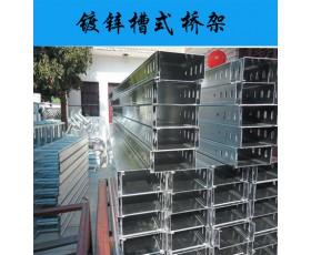 供应镀锌槽式桥架