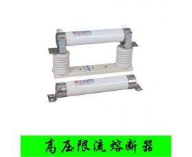 供应高压限流熔断器