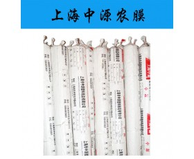 供应上海中源农膜