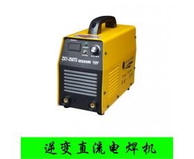 供应逆变直流电焊机