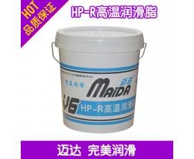 HP-R高温润滑脂