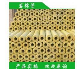 供应岩棉管