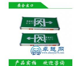 安全出口标志灯