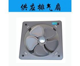 供应排气扇