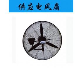 供应电风扇