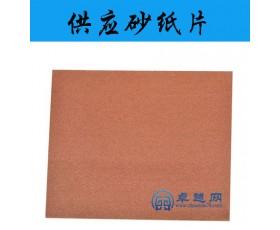 供应砂纸片