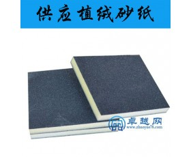 供应植绒砂纸片