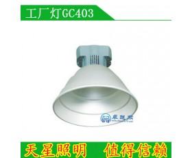 工厂灯 GC403