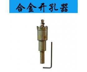 供应金属开孔器