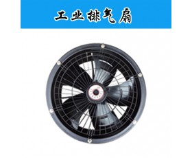 工业排气扇