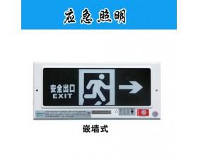 供应应急指示灯 嵌墙式