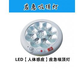 LED(人体感应)应急吸顶灯