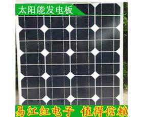 太阳能发电板 易江红光伏电子