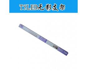 T5LED无影支架