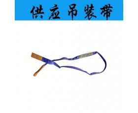 供应吊装带