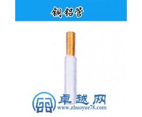 供应铜铝管