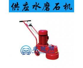 供应水磨石机