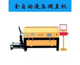 供应液压调直机