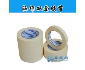 供应海绵双面胶带