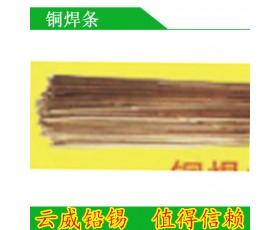 供应铜焊条