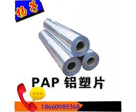 PAP 铝塑片