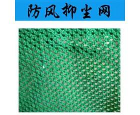 供应防风抑尘网