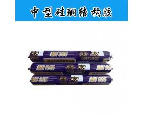 供应中性硅酮结构胶