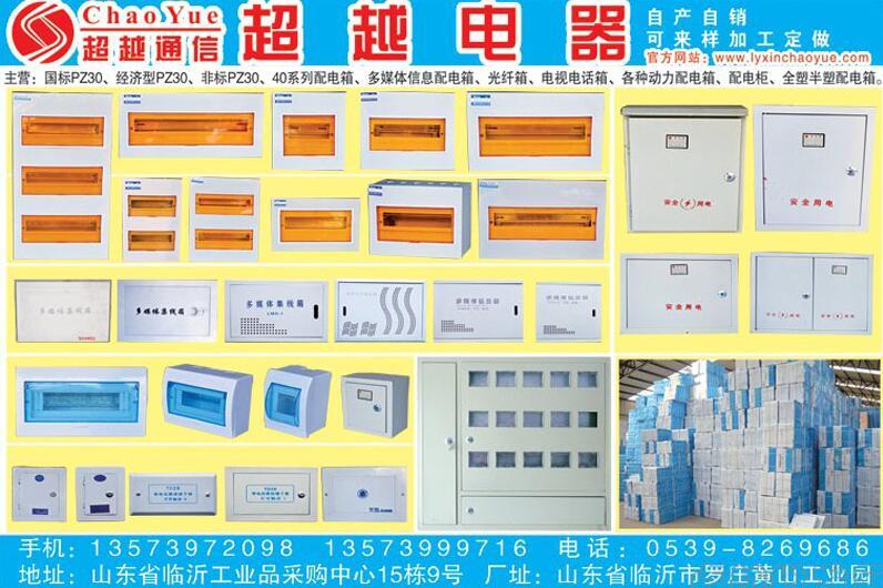首页 供应产品 03 配电箱   国标pz30,经济型pz30,非标pz30,40系列