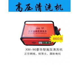900型高压清洗机
