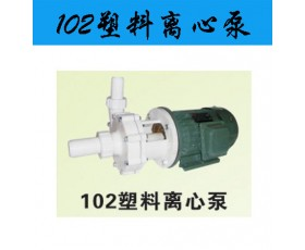 供应102塑料离心泵