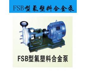 FSB型氟塑料合金泵