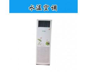 供应水温空调