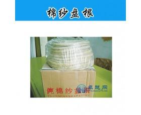 供应棉纱盘根