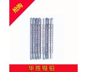 供应焊锡条