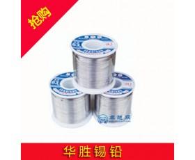 供应焊锡丝