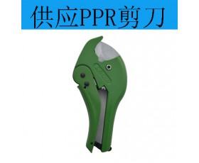 供应PPR剪刀
