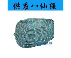 供应八仙绳