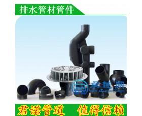 供应PE虹吸、同层排水管材管件
