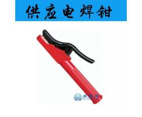 供应电焊钳