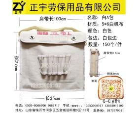 a白色色帆布工具包加厚布料,临沂正宇劳保手套批发