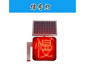 供应信号灯