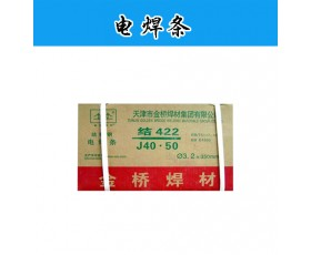 供应电焊条