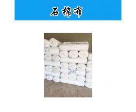 供应石棉布