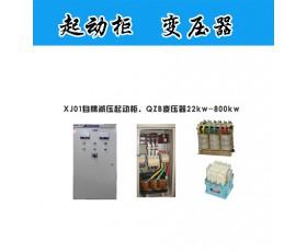 XJ01自耦减压起动柜 QZB变压器22kw-800kw