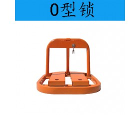 供应O型锁